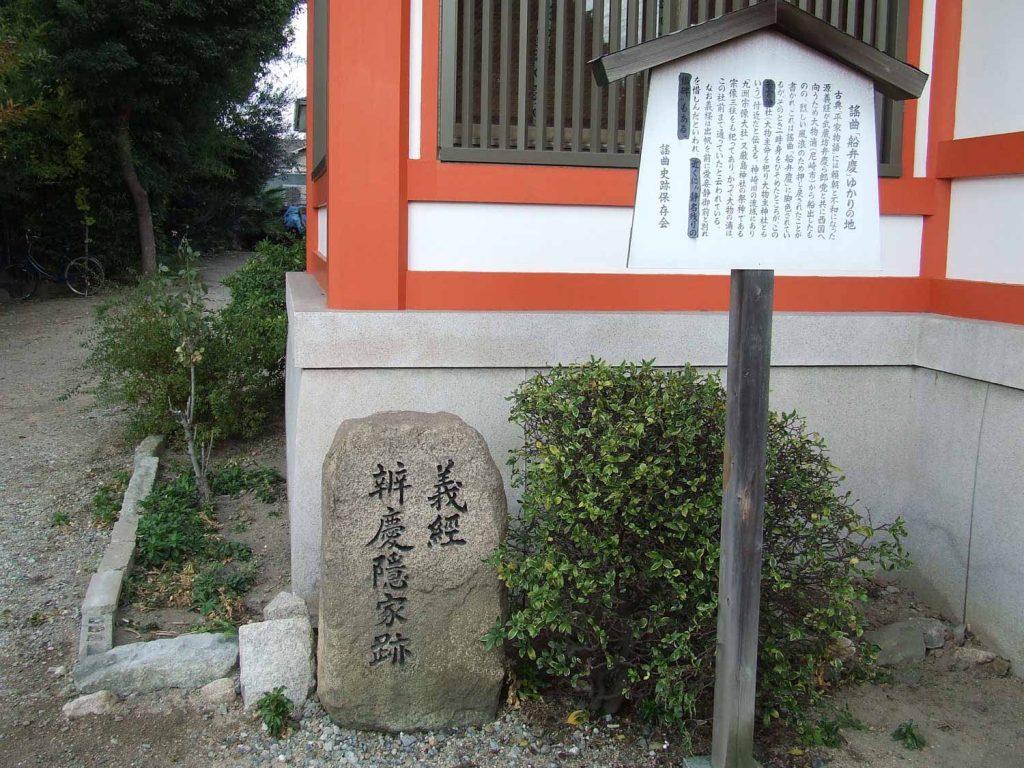 大物主神社境内の 義経・弁慶隠家跡碑