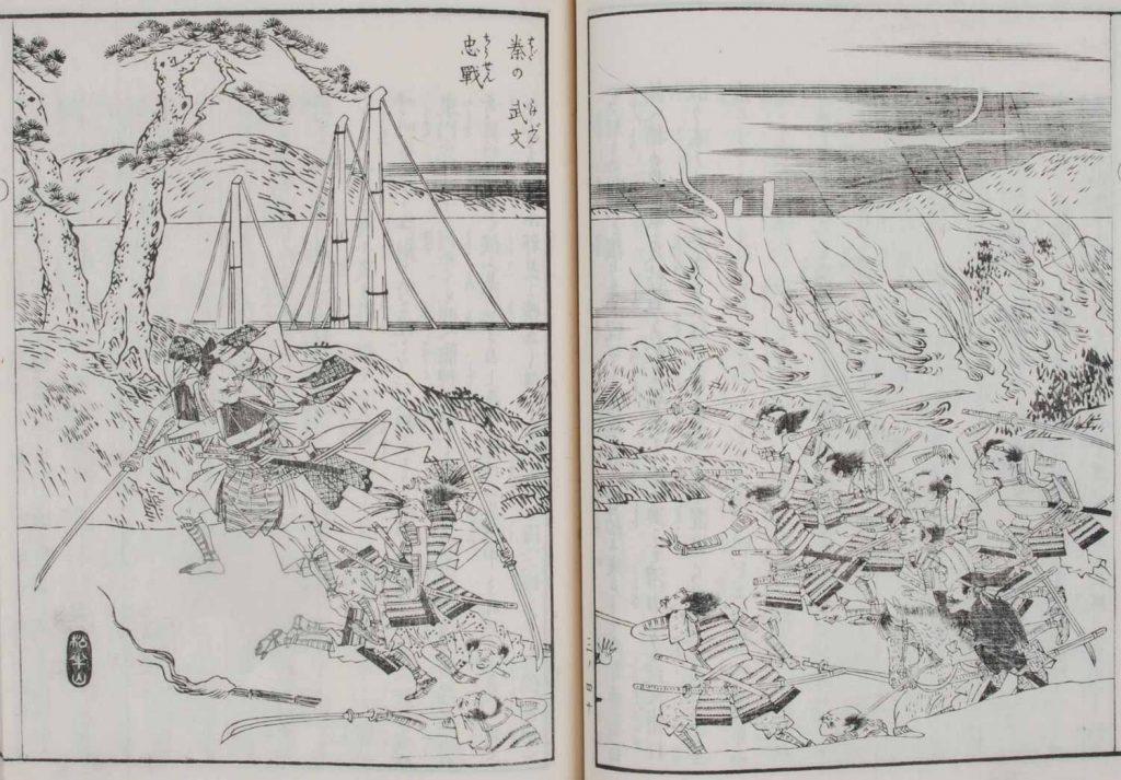 秦武文 (『淡路国名所図絵』)