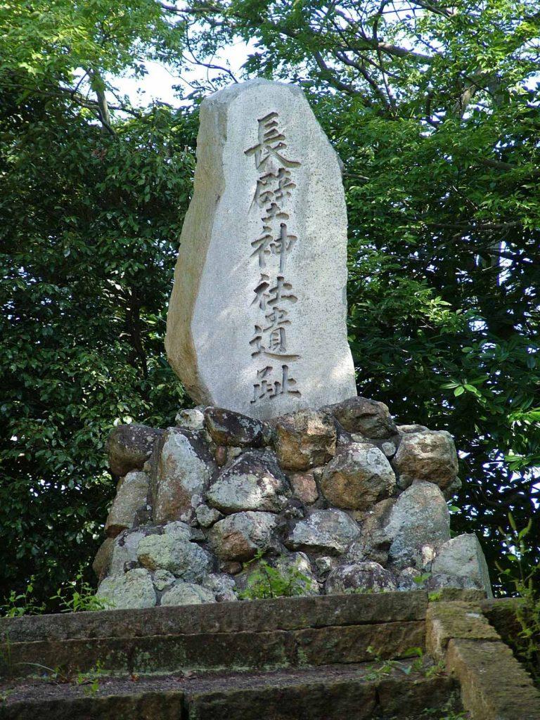 城内の長壁神社跡 (とノ二門外)