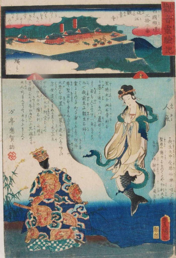 人魚(錦絵 観音霊験記 三十二番 近江国観音寺)
