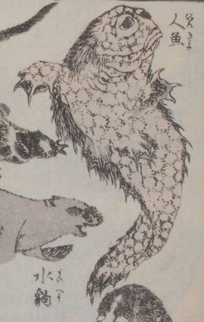 人魚(『北斎漫画』)