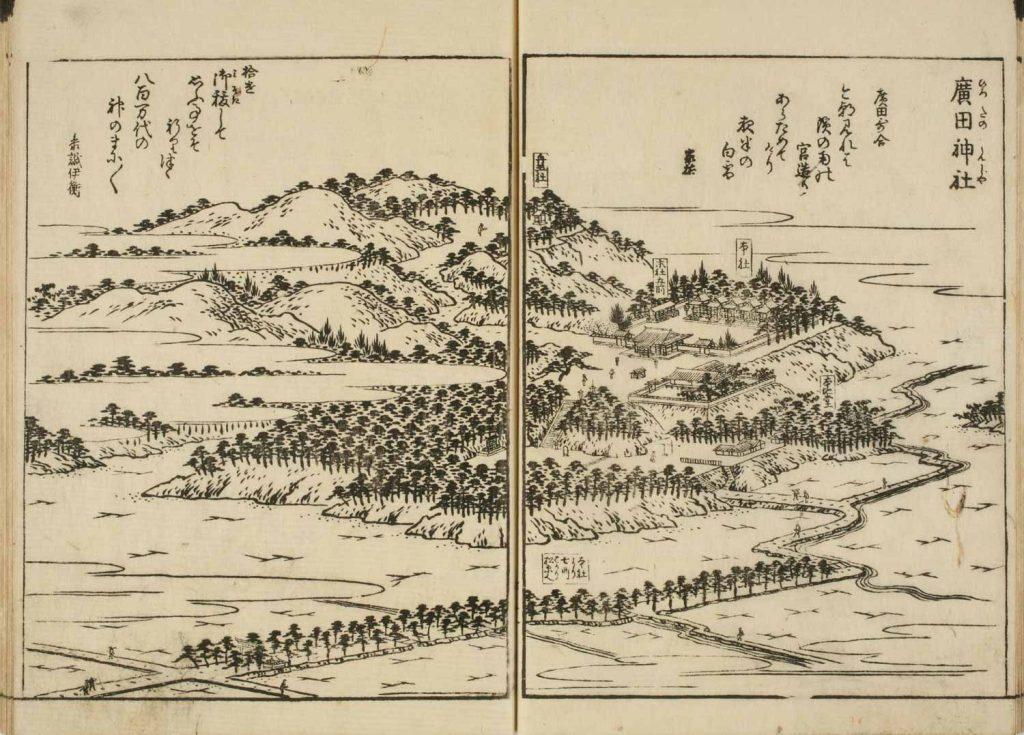 広田神社(『摂津名所図会』)
