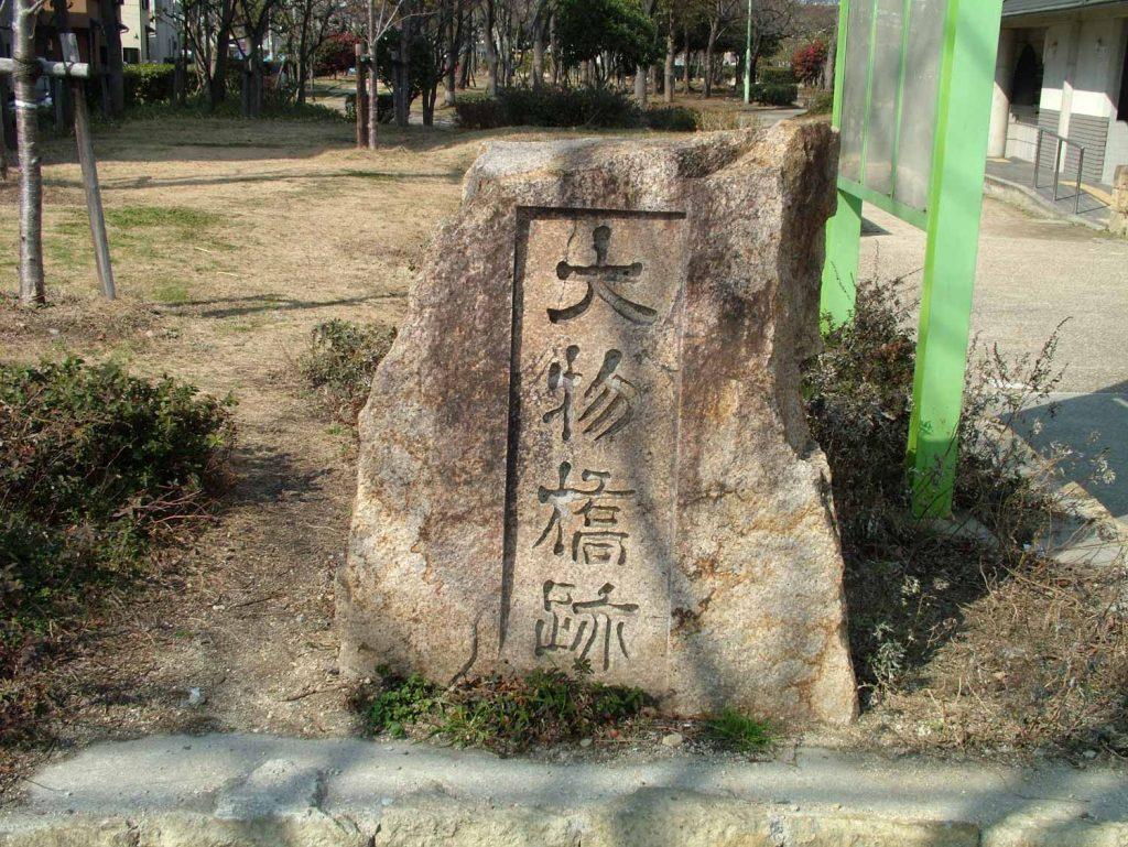 大物橋跡の石碑