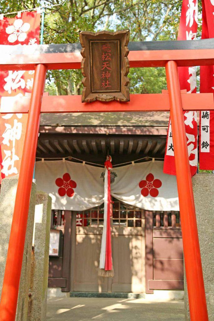 飛松天神社
