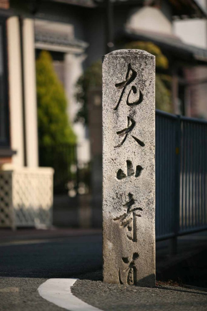 西国街道の道標~ここから1㎞ほどのところに、祈りの松があったらしい~