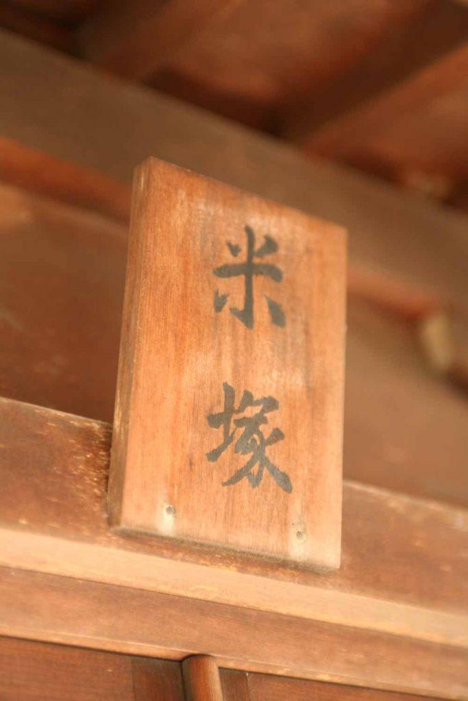 米塚堂の表札