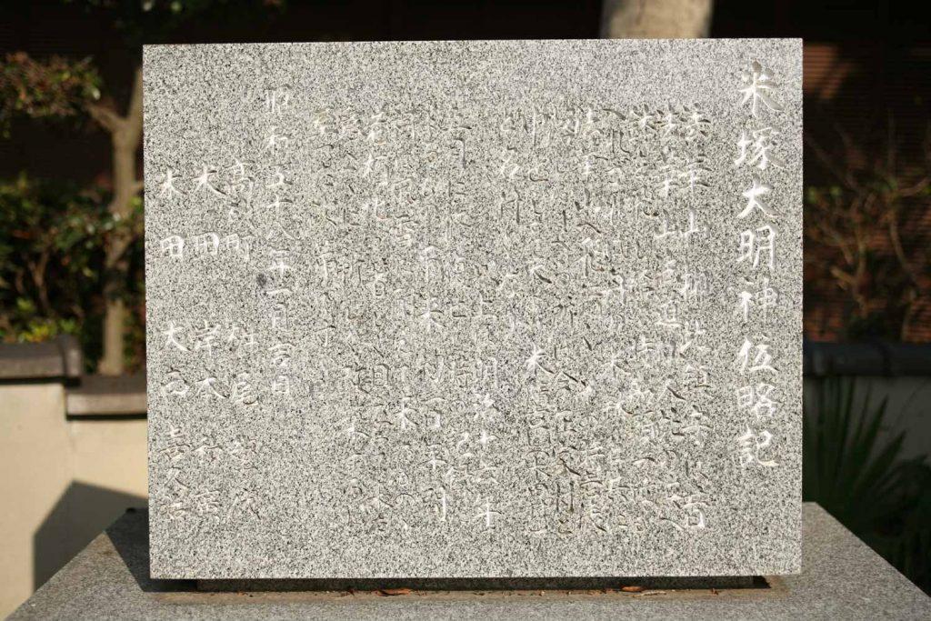 米塚堂の碑