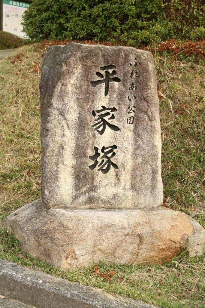 平家塚(碑)