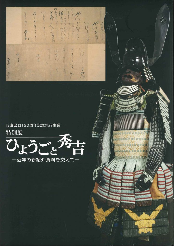 「ひょうごと秀吉―近年の新紹介資料を交えて―」の表紙画像