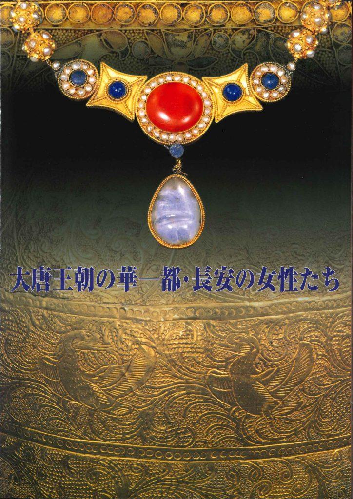 「大唐王朝の華 都・長安の女性たち」の表紙画像