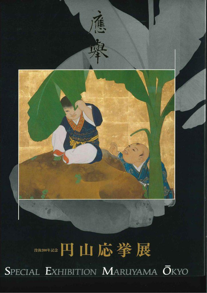 「没後200年記念円山応挙展」の表紙画像