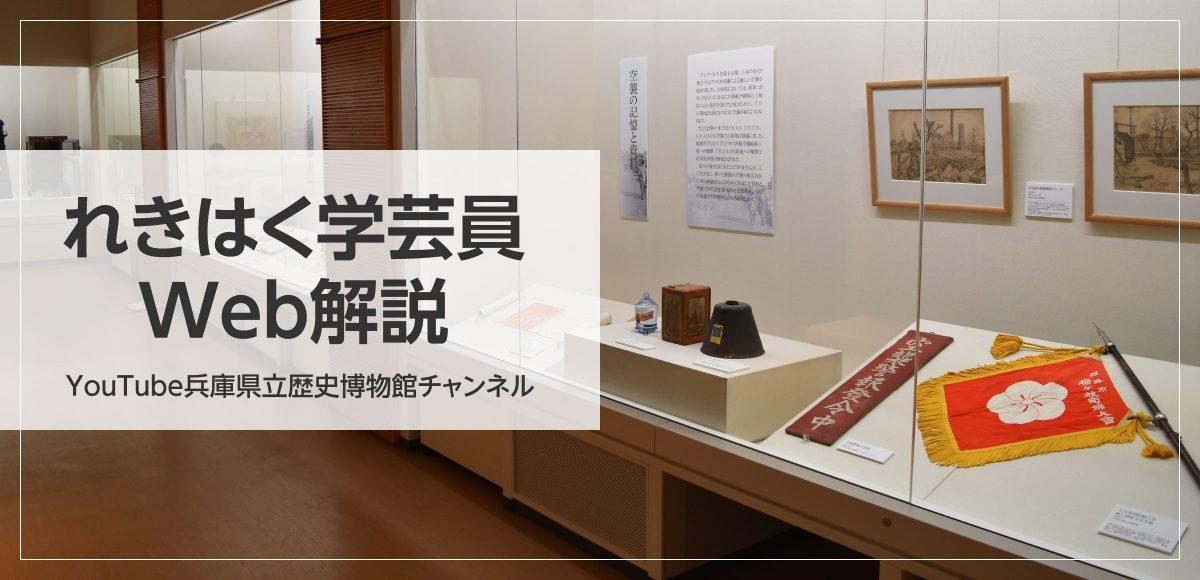 れきはく学芸員web解説 Youtube兵庫県立歴史博物館チャンネルのイメージ