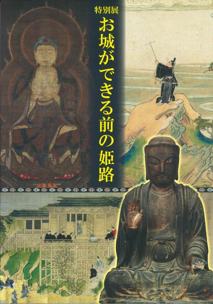 「お城ができる前の姫路」の表紙画像