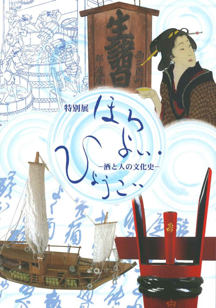 「ほろよい・ひょうごー酒と人の文化史ー」の表紙画像