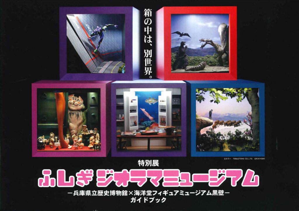 「ふしぎジオラマミュージアム — 兵庫県立歴史博物館 × 海洋堂フィギュアミュージアム黒壁 — ガイドブック」の表紙画像