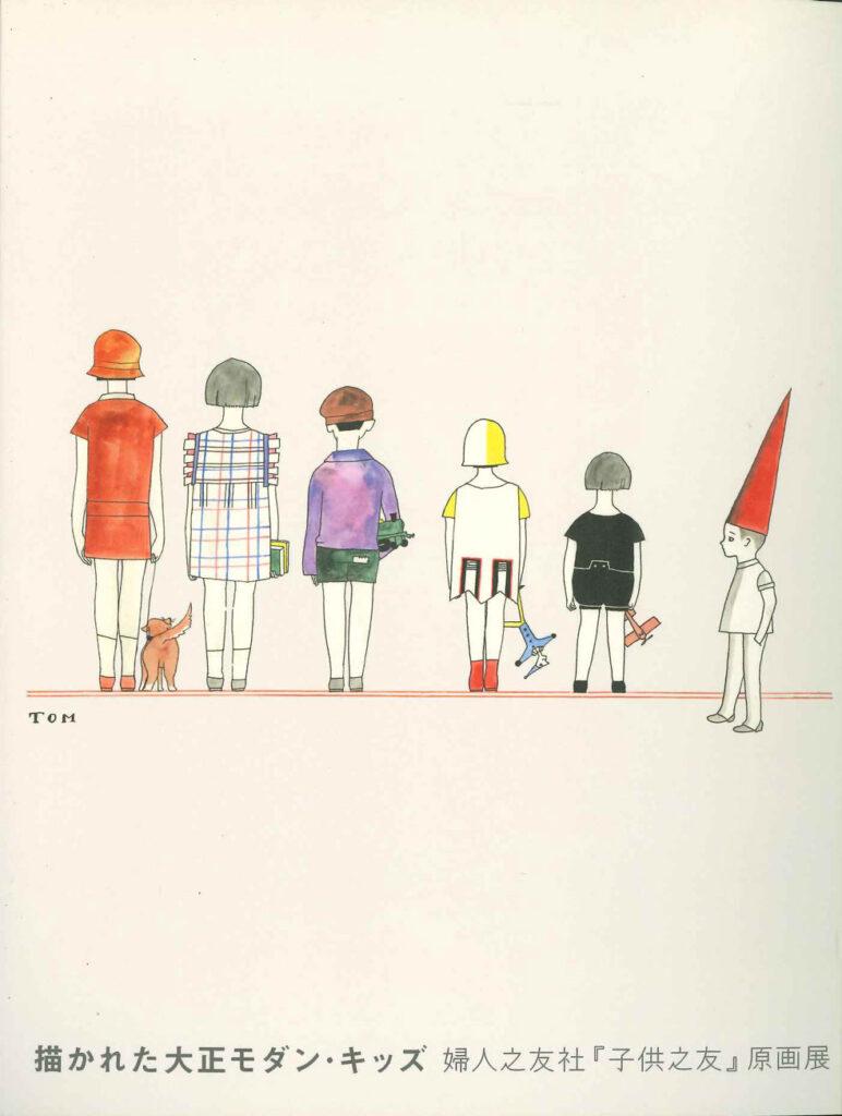 「描かれた大正モダン・キッズ 婦人之友社『子供之友』原画展」の表紙画像