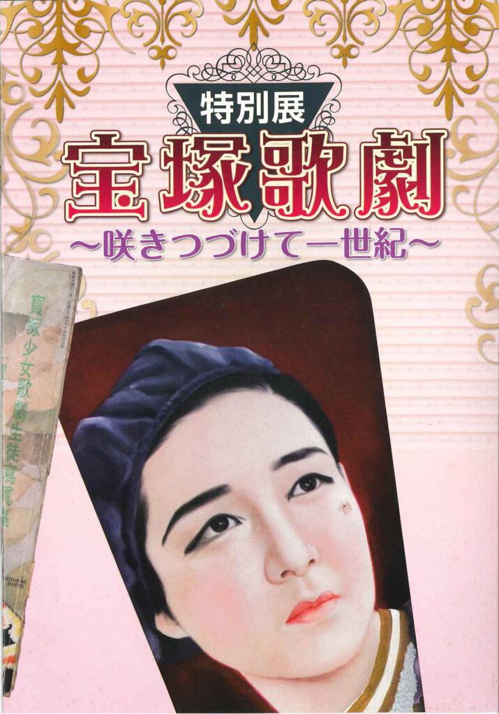 「宝塚歌劇」の表紙画像