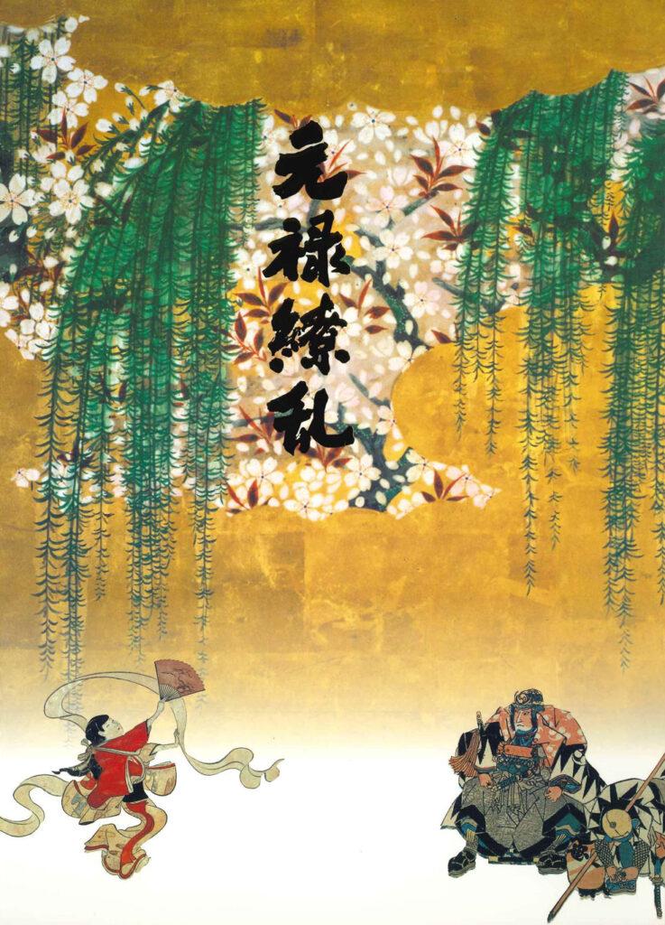 「元禄繚乱展」の表紙画像
