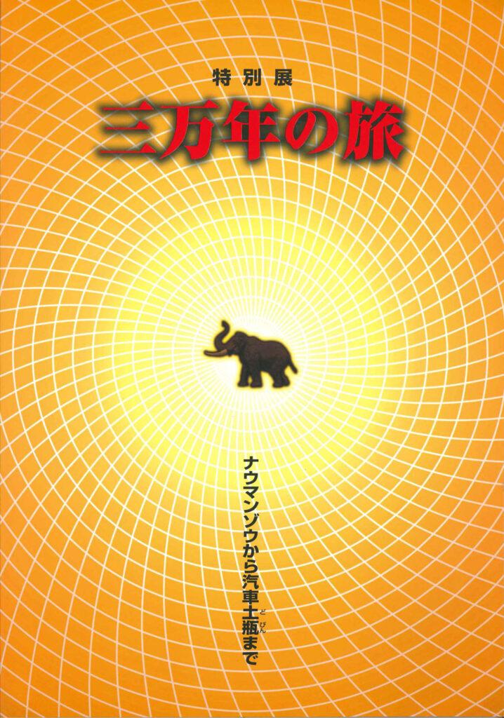 「三万年の旅 — ナウマン象から汽車土瓶まで —」の表紙画像