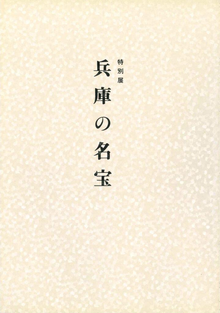 「兵庫の名宝」の表紙画像
