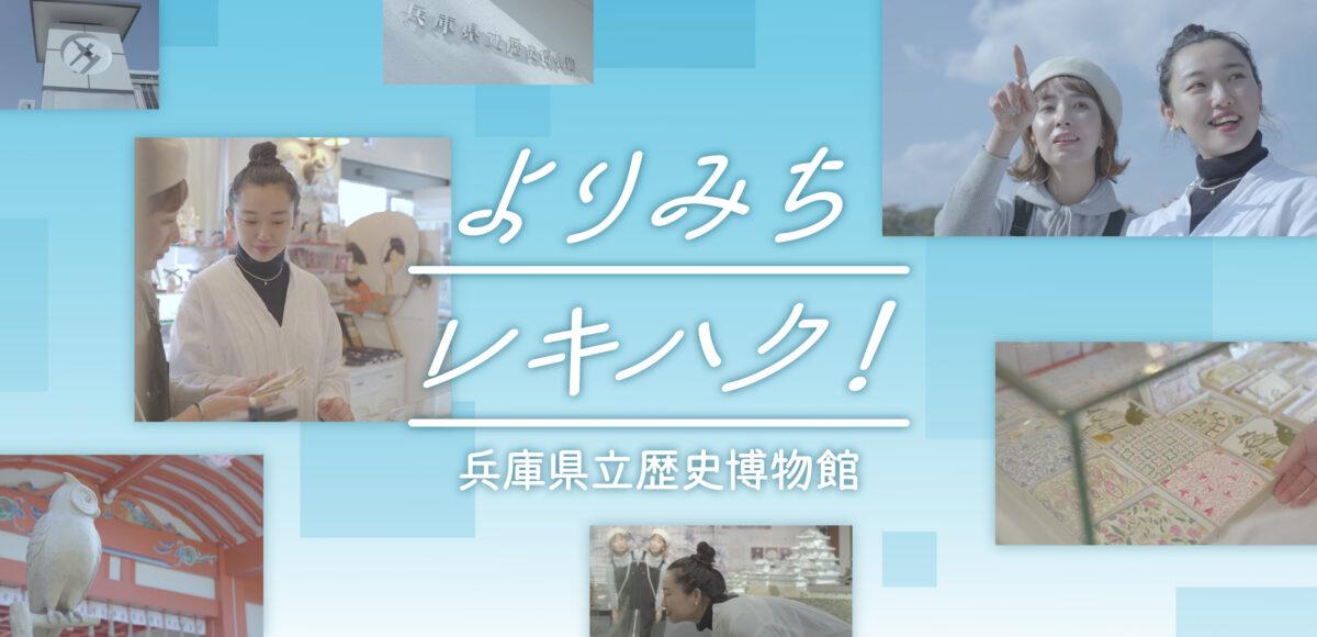 よりみちレキハク!(兵庫県立歴史博物館)